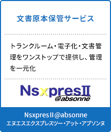 NsxpresⅡ@absonne エヌエスエクスプレスツー・アット・アブソンヌ