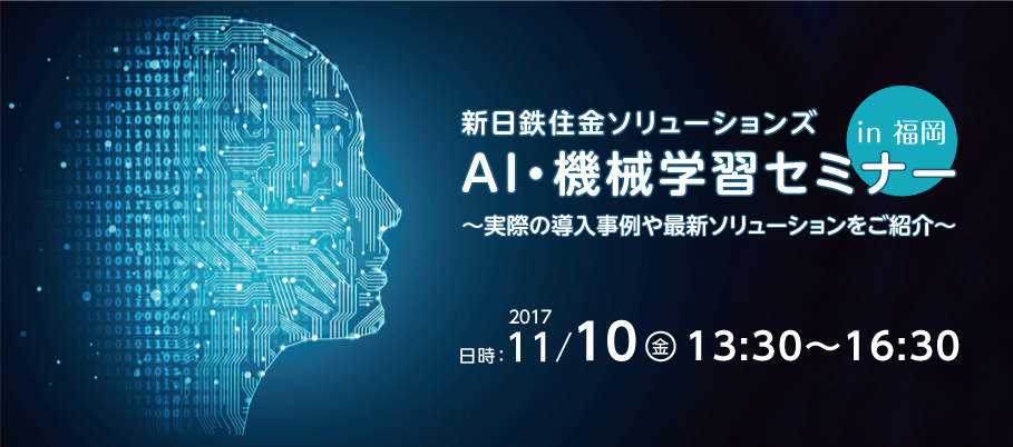 ai-machine-learning-seminar-2017-11-10.png