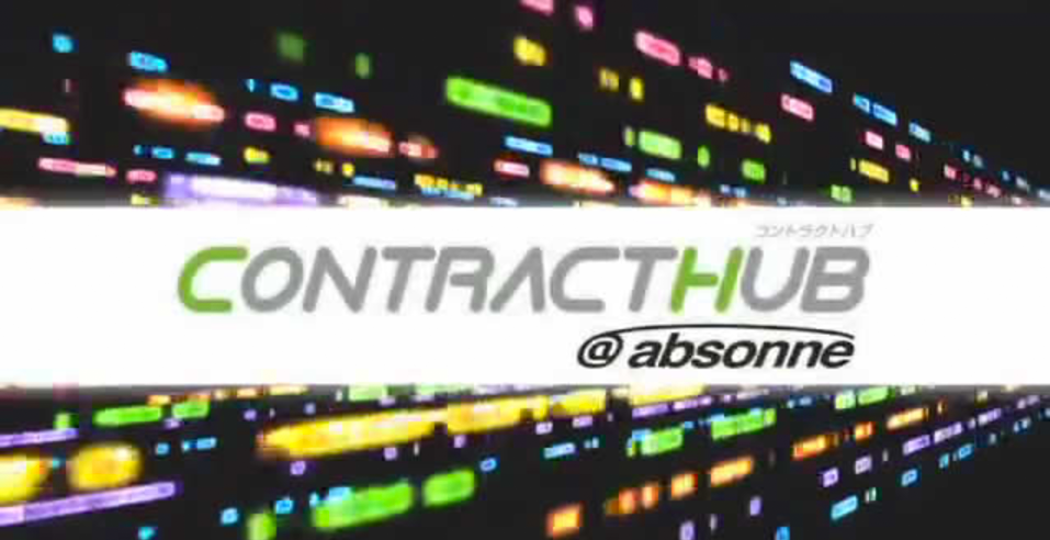 CONTRACTHUB@absonneのご紹介