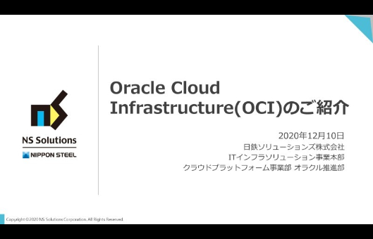 Oracle Cloudまるわかりセミナー ~いまOracle Cloudが評価される理由とは?~