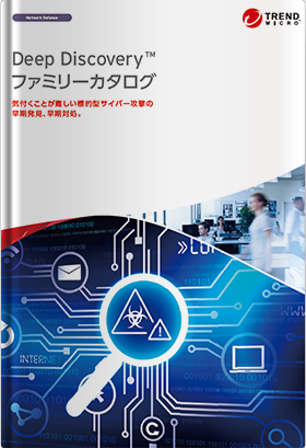 Trend Micro Deep Discovery ファミリーカタログ