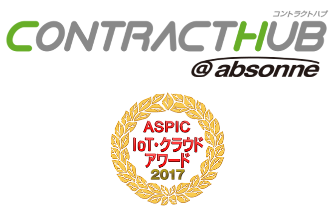 CONTRACTHUB@absonneとは